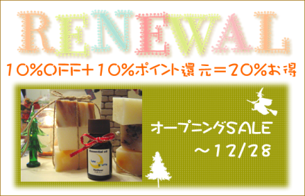 手作り石けん・コスメ材料のお店 リニューアルオープンセール20%OFF