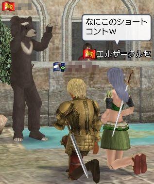 ショートコント「熊」