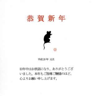 2008WEB年賀状その2