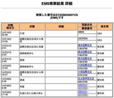 EMS 14-10-13