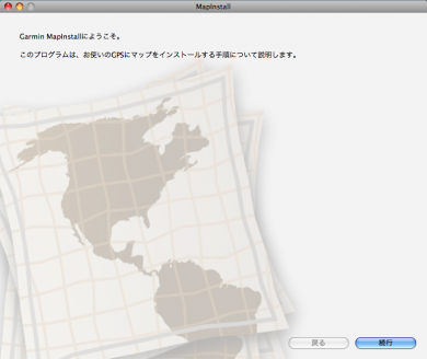 MapInstall_1.png