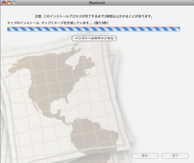 MapInstall_4.png