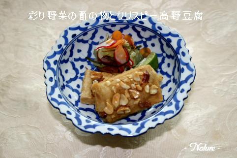 高野豆腐ピーナッツフライ2