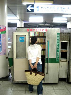 小さい図書館