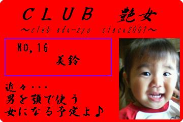 会員証(艶女)NO,16 美鈴
