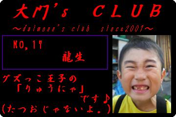 会員証NO17  龍生