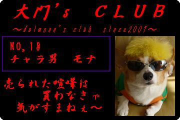 会員証NO,18  チャラ男 モナ