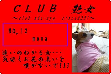 会員証(艶女)NO,12 モナ