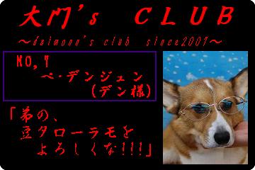 会員証NO,7 ペ・デンジュン