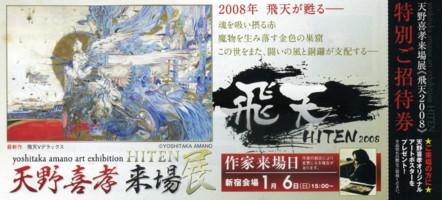 YOSHITAKA-AMANO1.jpg