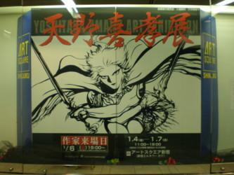 YOSHITAKA-AMANO2.jpg