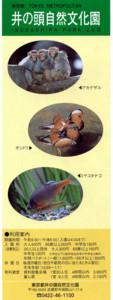 inokashira-zoo17.jpg