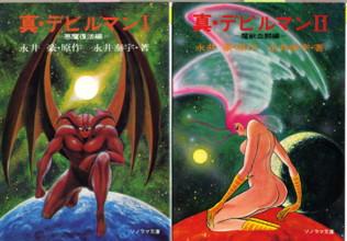 shin-devil-man1,2.jpg