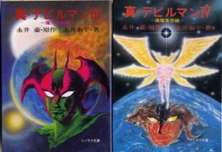 shin-devil-man3,4.jpg