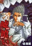 嘘喰い 4 (4) (ヤングジャンプコミックス)