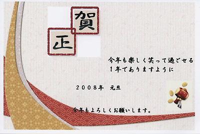 2008年年賀状