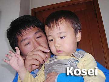 Kosei