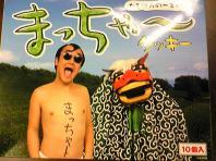 大阪土産1