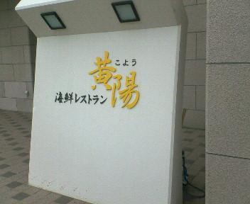 海鮮レストラン