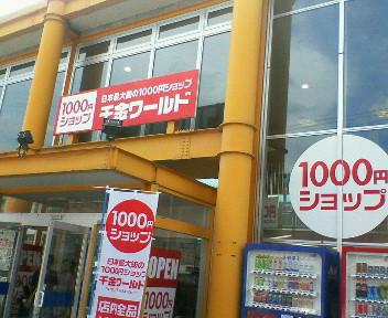 千円ワールド