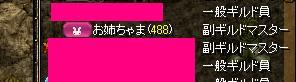 RedStone 07.12.11[04]