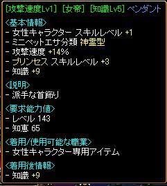 RedStone 07.12.11[01]