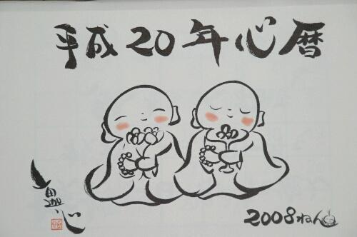 koyomi08-002.jpg