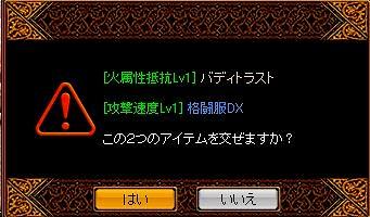 s-2008 異次元2