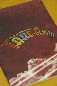 「テイクフライト」パンフレット