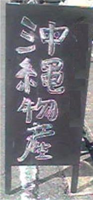 20071226163802.jpg