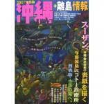 沖縄・離島情報2007年度版 Amazonのページへ