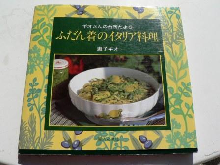 Amazonのページへ「ふだん着のイタリア料理―ギオさんの台所だより