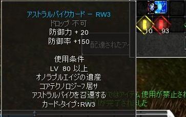 rw3.jpg