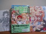 ネギま!?neo3巻初回限定特装版