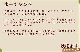秋桜からの手紙