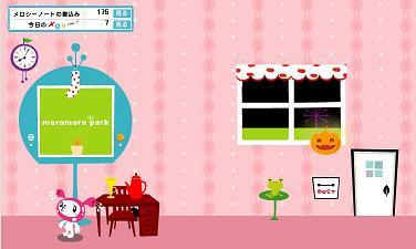 秋桜の部屋