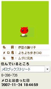 メロ度34伊豆の踊り子
