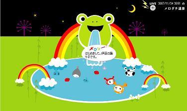 温泉での伊豆の踊り子夜編