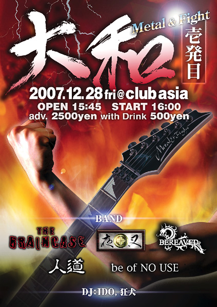 大和~Metal & Fight~ フライヤー