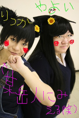 立夏と弥生さん