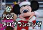 FC2ランキングバナー00