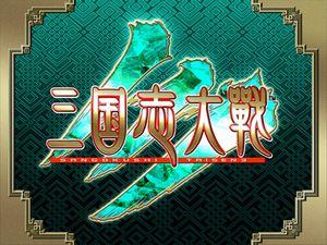 sangokusi3_logo_20071220014401.jpg