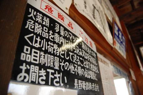 kikenbutuDSC_3849.jpg