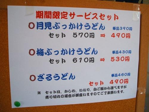 20070803210944.jpg