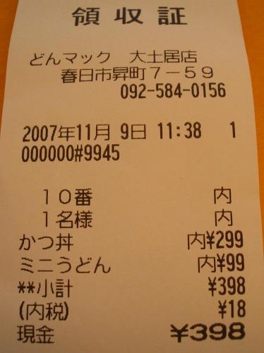 20071109175110.jpg