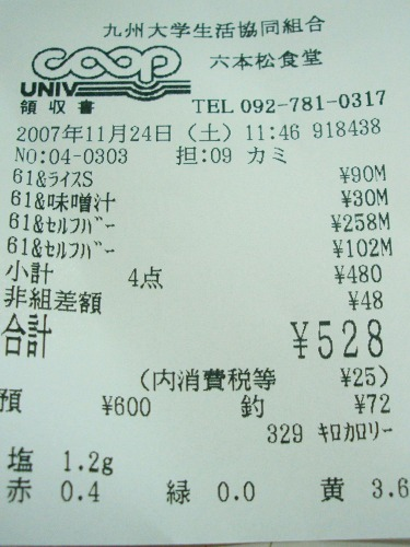 s-九大学食4DSCF5910