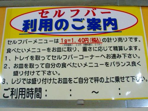 s-九大学食5DSCF5911