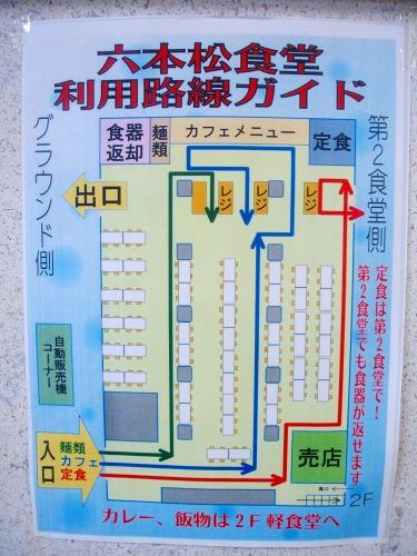s-九大学食DSCF5907