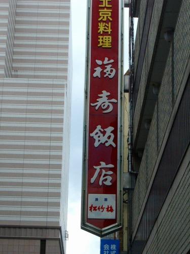 20071204165601.jpg