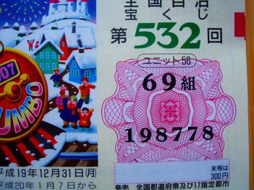 sー宝くじDSCF6361
